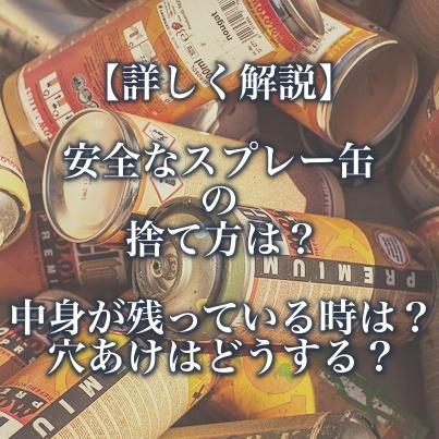 いる 残っ 捨て 方 が スプレー 缶 て 中身 【ゴミの分別処理方法】壊れて出ない中身の入ったスプレー缶の捨て方|こもれびトレンドニュース