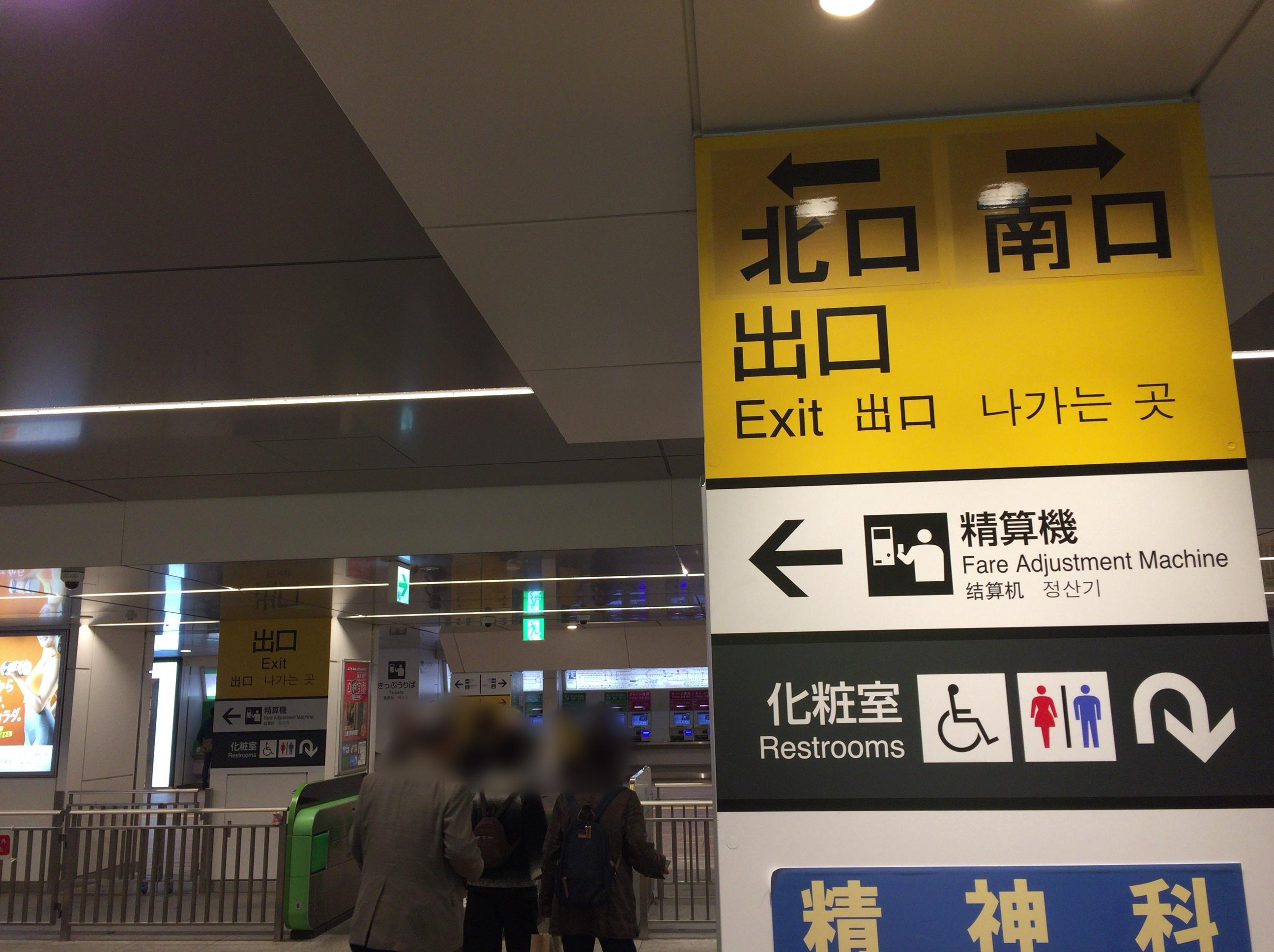 新小岩駅改札