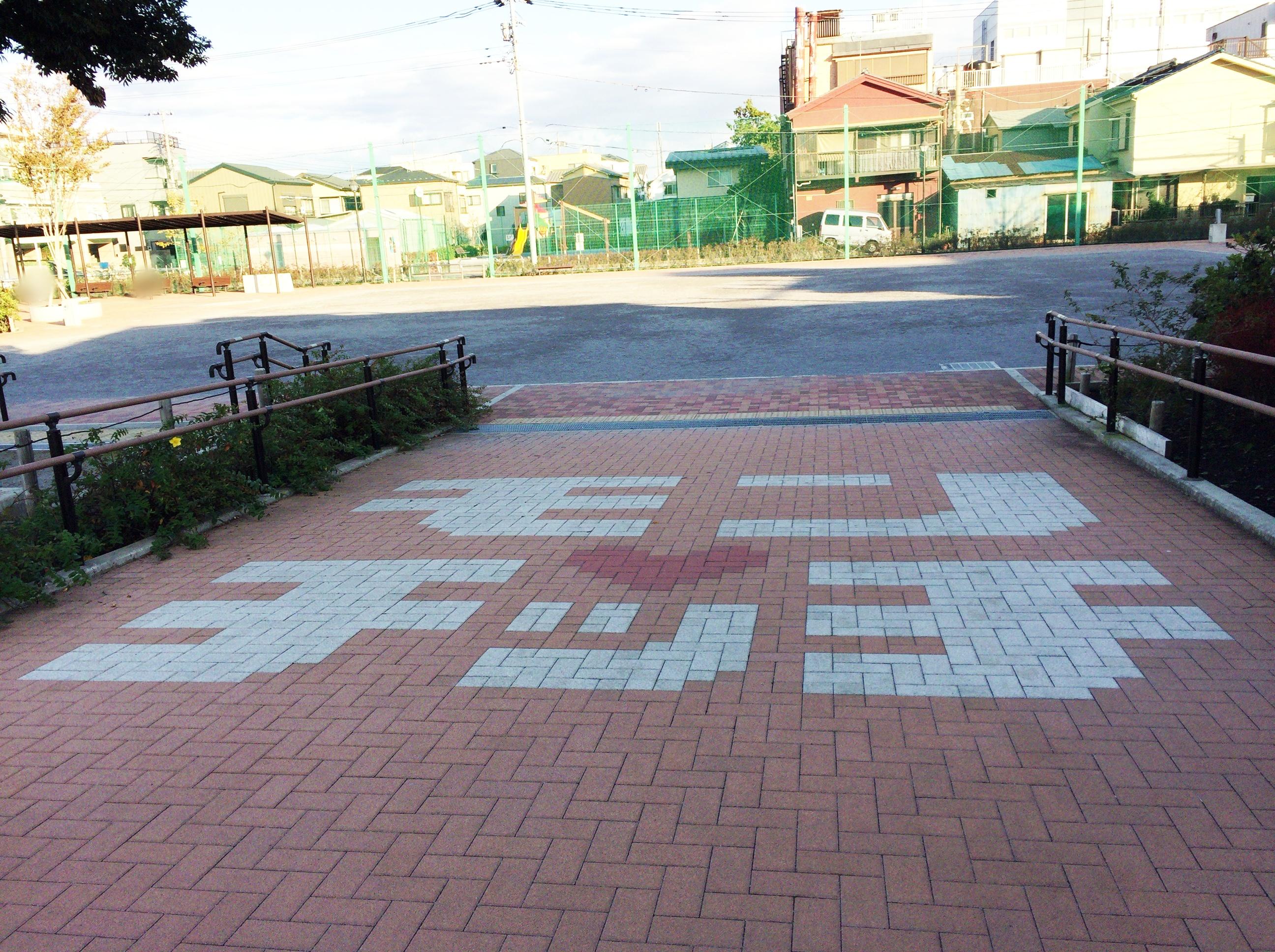 モンチッチ公園