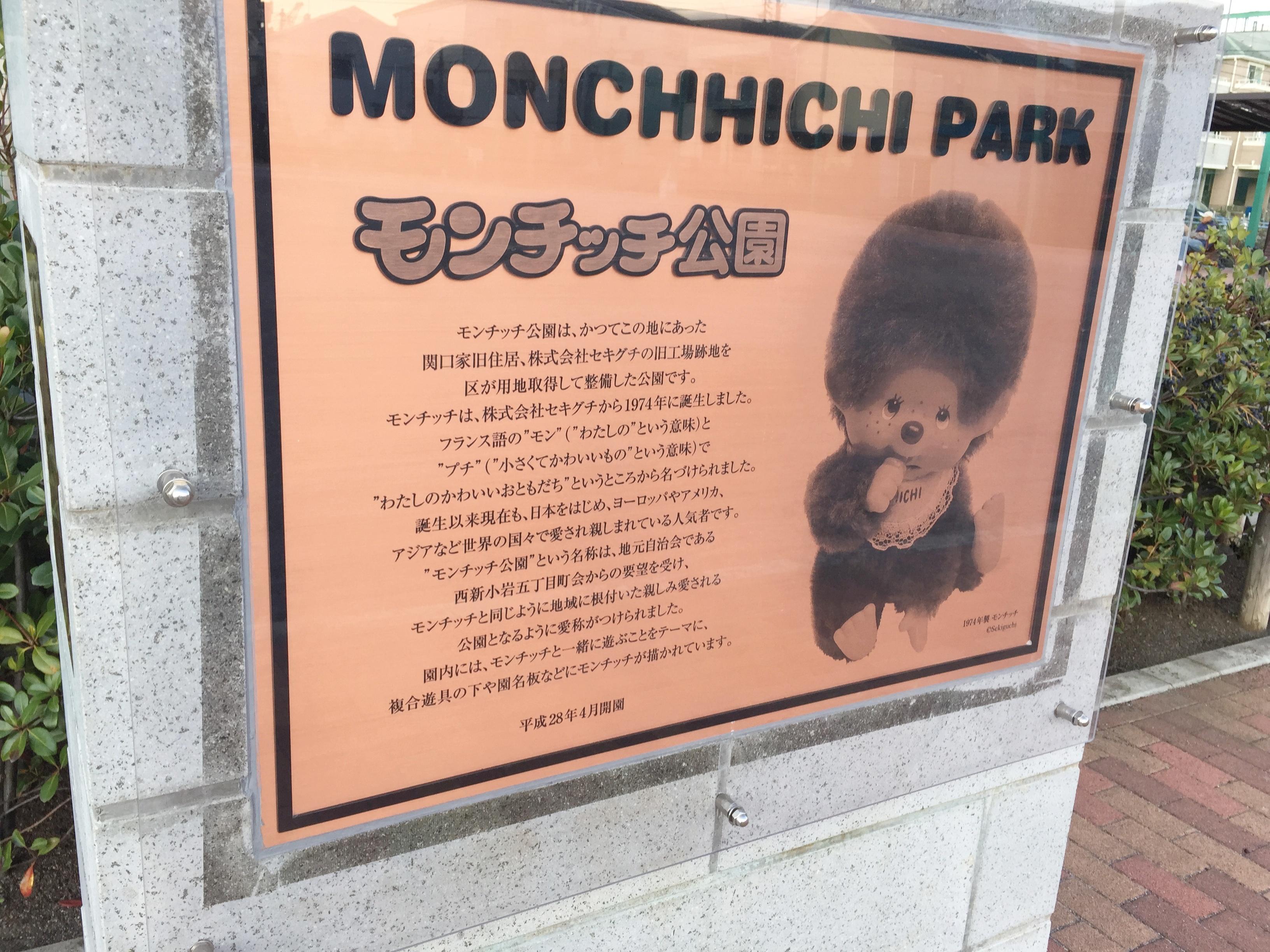 モンチッチ公園モニュメント